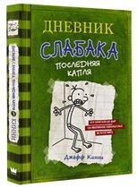«Дневник слабака. Последняя капля» Джеффа Кинни: новая книга про любимого героя по-русски