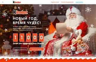Kinder дарит видеопоздравления от Деда Мороза