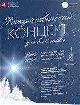 В Кафедральном соборе святых Петра и Павла  пройдет рождественский концерт Московских школ искусств