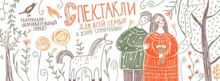«История государства Российского»: спектакли для детей от 4 лет и взрослых в жанре сторителлинга