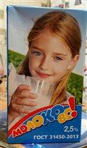 Молоко с хорошим сроком...