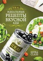 Оливки –новый продукт от бренда IDEAL