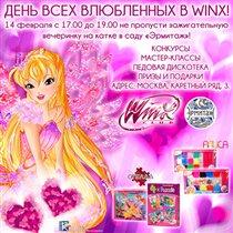День всех влюбленных в Winx в саду «Эрмитаж»