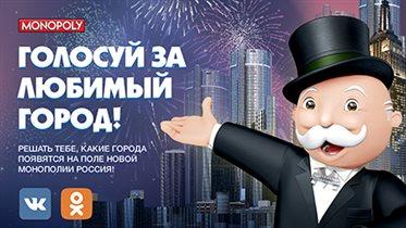 В новом издании «МОНОПОЛИИ» появятся российские города