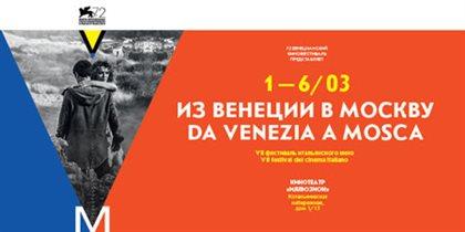 Фестиваль итальянского кино «Из Венеции в Москву»