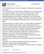 Ксения Ларина о патриотизме
