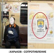 В Харьковском метро. Март 2016