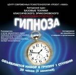Советский Классический Гипноз - Регрессивная Гипнотерапия - Гипноанализ - Сомнамбулизм и Самогипноз