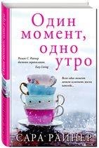 Подарки на 8 марта. Книги о любви -  8 новинок