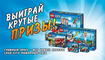 Творческий конкурс LEGO® CITY
