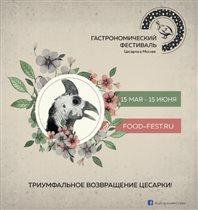 Первый фестиваль цесарки пройдет в Москве