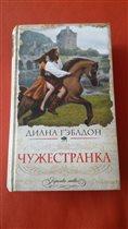 Книга Чужестранка. Цена 50 р