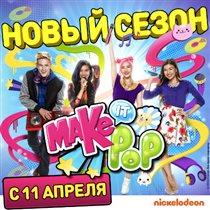 Nickelodeon представляет новый сезон шоу «Мэйк ит Поп» и запускает конкурс для его поклонников