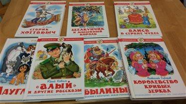 7 книг из серии Школьная библиотека. Цена 250 р