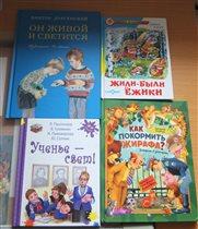 4 книги для детеи . Цена 150р
