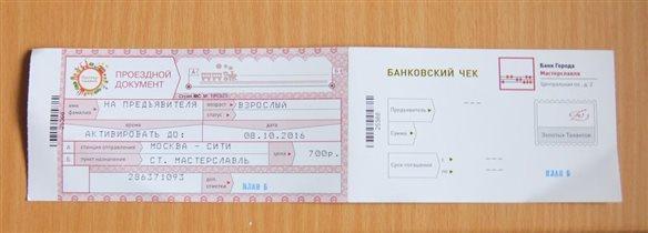 Билет в Мастерславль ВЗРОСЛЫЙ. Цена 100р