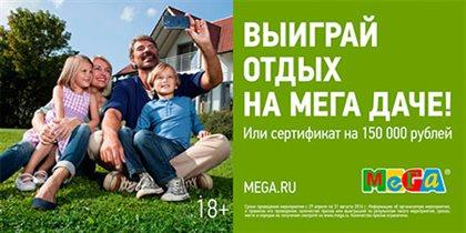 Летняя акция «Выиграй отдых на МЕГА даче!»