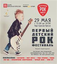 Детский рок-фестиваль в парке «Красная Пресня»