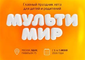 Фестиваль «Мультимир» на ВДНХ