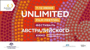 Фестиваль австралийского кино в Москве