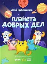Книга «Планета добрых дел» Алисы Гребенщиковой - бесплатно на ЛитРес