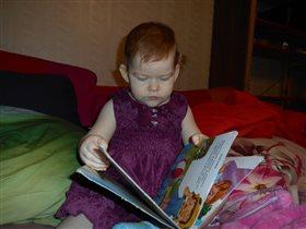 Алиса читает