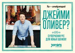 Российские рестораны Jamie`s Italian ищут юного Джейми Оливера