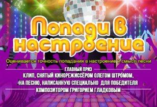 'Попади в настроение' и выиграй песню и клип от копмозитора Григория Гладкова!