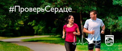 За здоровым сердцем – в парк «Сокольники»!