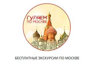 Бесплатные экскурсии «Белые ночи» общественного проекта «Гуляем по Москве»
