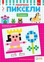 Серия интерактивных детских книг «Пиксели. Раскраски»