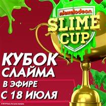 «Кубок Слайма Nickelodeon 2016» начинается: больше звезд, больше веселья и, конечно, больше Слайма!