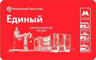 Акция Дарвиновского музея  «С билетом на метро в музей попасть легко»