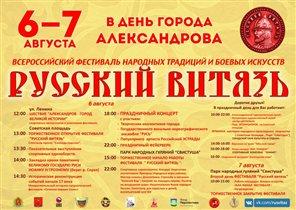 Фестиваль «Русский витязь»  в Александрове