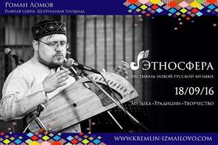 «Этносфера». Новое звучание традиций в Измайловском Кремле