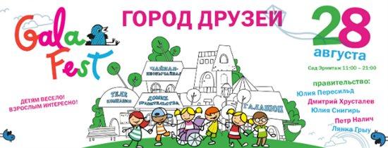 Семейный фестиваль 'Галафест' соберет друзей в Саду «Эрмитаж»!