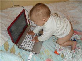 Из пелёнок-сразу в интернет)))