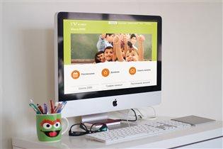 Школьный сайт для класса