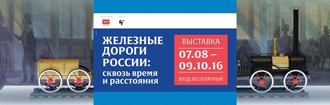 Выставка «Железные дороги России: сквозь время и расстояния» на ВДНХ