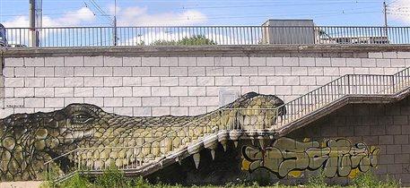 Крокодил Н.Н.
