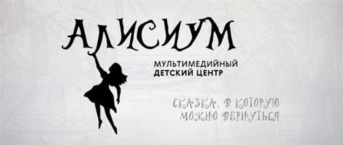 День открытых дверей в мультимедийном детском центре «Алисиум»