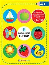 Серия развивающих детских книг «Я соединяю точки» от издательства «Хоббитека»