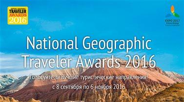 Голосование за лучшие туристические направления от журнала National Geographic Traveler