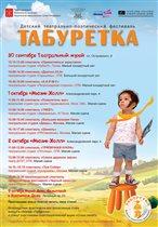 Театрально-поэтический фестиваль детских театров «Табуретка»