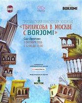 'Тбилисоба в Москве'