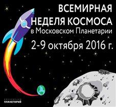 В Неделю космоса гостей Московского Планетария будет приветствовать голос космонавта Сергея Волкова