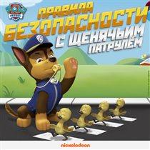 Телеканал Nickelodeon представляет развивающий проект «Правила безопасности с «Щенячьим патрулем»
