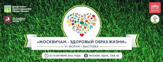 VI Форум-выставка «Москвичам – здоровый образ жизни»