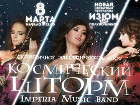 Под звездами Московского Планетария впервые пройдет скрипичное электрическое шоу