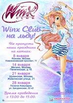 Волшебство на льду с феями Winx